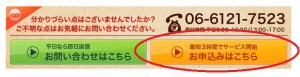 WinServer_申し込みボタン
