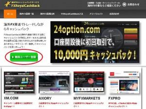 FinalcashBack_Top - コピー