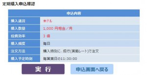 米ドル円申込内容