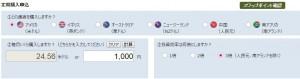 米ドル円設定1