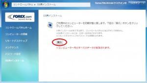 OS再インストール画面