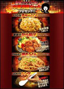 LION FX8月キャンペーン商品